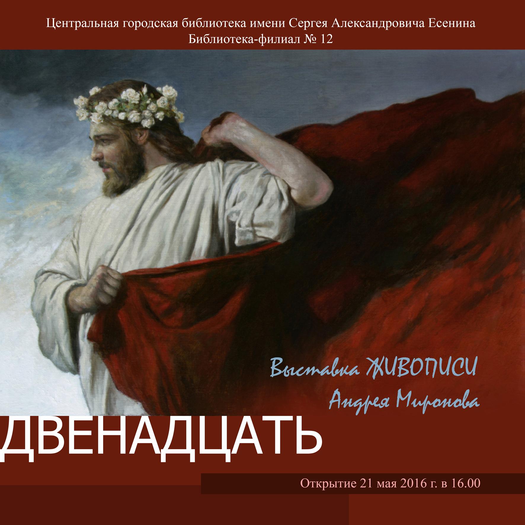 Персональная выставка живописи А. Миронова «Двенадцать»