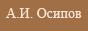 Сайт А.И. Осипова